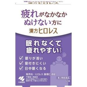 ヒロレス 酸棗仁湯錠 63錠【第2類医薬品】|asakurakenkoueiyoulb