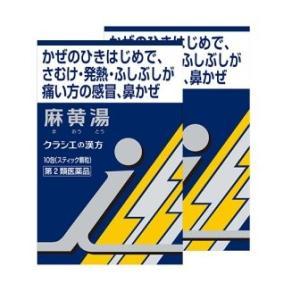 クラシエ 麻黄湯エキス顆粒 i [10包]3日分 × 2個セット【第2類医薬品】|asakurakenkoueiyoulb