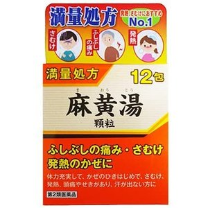 阪本漢法の麻黄湯顆粒 12包 4日分【第2類医薬品】|asakurakenkoueiyoulb