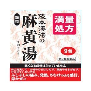 阪本漢法の麻黄湯顆粒 9包 3日分【第2類医薬品】|asakurakenkoueiyoulb