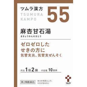ツムラ漢方  麻杏甘石湯 エキス顆粒  20包【第2類医薬品】|asakurakenkoueiyoulb