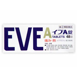 イブA錠 48錠【指定第2類医薬品】|asakurakenkoueiyoulb