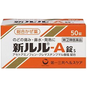 新ルル−A錠s 50錠【指定第2類医薬品】 asakurakenkoueiyoulb