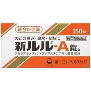 新ルル−A錠s 150錠【指定第2類医薬品】|asakurakenkoueiyoulb