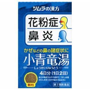 ツムラ漢方 小青竜湯エキス顆粒 8包  【第2類医薬品】 asakurakenkoueiyoulb