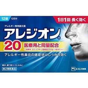 アレジオン20 12錠【第2類医薬品】 asakurakenkoueiyoulb