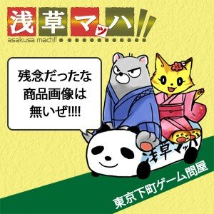 [宅配便限定]【新品】【GB】茶々丸パニック asakusa-mach