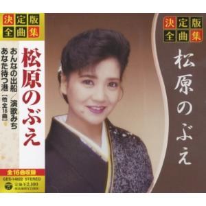[メール便OK]【新品】【CD】決定版 全曲集 松原のぶえ GES-14822[お取寄せ品]|asakusa-mach