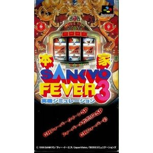 [宅配便限定]【新品】【SFC】本家・SANKYO FEVER 実機シミュレーション3|asakusa-mach