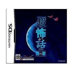[メール便OK]【訳あり新品】【DS】『超』怖い話DS 青の章[お取寄せ品]|asakusa-mach