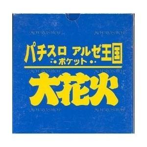 【訳あり新品】【NGP】パチスロ アルゼ王国ポケット 大花火[お取寄せ品] asakusa-mach