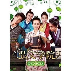 【訳あり新品】【DVD】トキメキ!弘文学院 DVD-BOX3(7枚組)[お取寄せ品] asakusa-mach