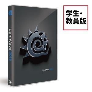 【即納可能】【新品】LightWave 2015 日本語版/学生・教員版 (Win/Mac Hybrid版)【送料無料】|asakusa-mach