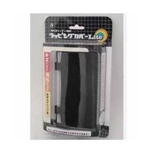 【新品】【DSHD】ラッピングカバーLite ブラック[在庫品]|asakusa-mach
