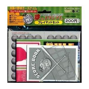 【訳あり新品】【TTAC】プロ野球CG/POWER LEAGUEプレイマットセット[お取寄せ品]|asakusa-mach