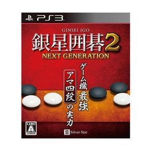 [メール便OK]【新品】【PS3】銀星囲碁2 ネクストジェネレーション[お取寄せ品]|asakusa-mach