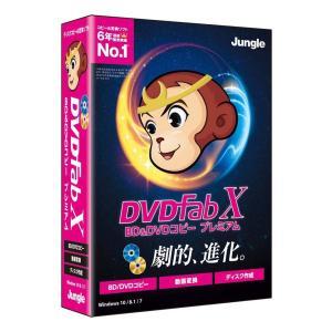 【即納可能】【新品】【PC】DVDFab X BD&DVD コピープレミアム【送料無料※沖縄除く】