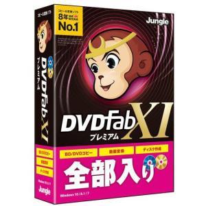【即納可能】【新品】【PC】DVDFab XI プレミアム for Windows【送料無料※沖縄除く】