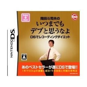 お取り寄せに[3〜4週間]【13%OFF】<【DS】岡田斗司夫のいつまでもデブと思うなよ DSレコー...