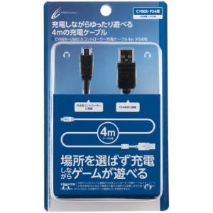 【新品】【PS4HD】CYBER・USB2.0コントローラー充電ケーブル4m ブラック(PS4用)[お取寄せ品]|asakusa-mach