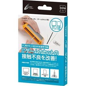 [宅配便限定]【新品】【FCHD】CYBER・ナノカーボン ゲームカセット用|asakusa-mach