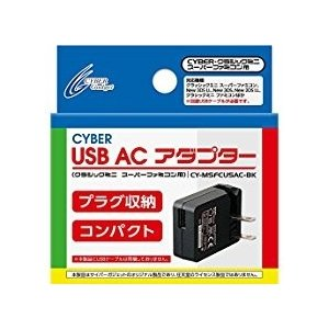 [宅配便限定]【新品】【SFCHD】CYBER・USB ACアダプター(ニンテンドークラシックミニ スーパーファミコン用)|asakusa-mach
