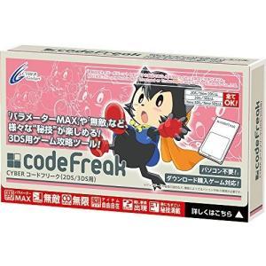 [宅配便限定]【04/24発売★予約】【新品】【CYBER】コードフリーク(2DS/3DS用)|asakusa-mach