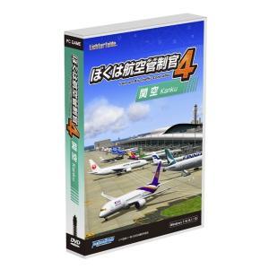 【即納可能】【新品】ぼくは航空管制官4関空 Win DVD-ROM【送料無料※沖縄除く】<<遂に登場! ぼく管シリーズ最新作第2弾!!>>|asakusa-mach