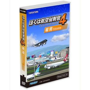【即納可能】【新品】ぼくは航空管制官4 福岡【送料無料】|asakusa-mach