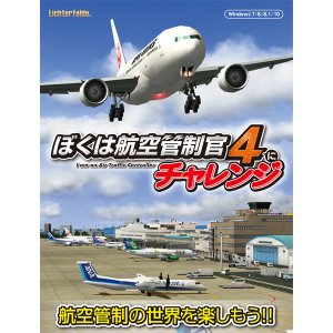 7/20新発売☆在庫あり[メール便OK]【新品】ぼくは航空管制官4にチャレンジ Win DVD-ROM|asakusa-mach