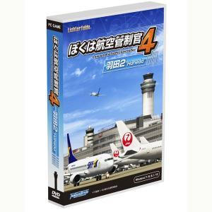 ☆【即納可能】【新品】ぼくは航空管制官4 羽田2 Win DVD-ROM【送料無料※沖縄除く】|asakusa-mach