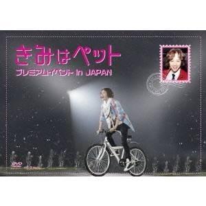 【新品】【DVD】『きみはペット』プレミアムイベント in JAPAN[お取寄せ品]