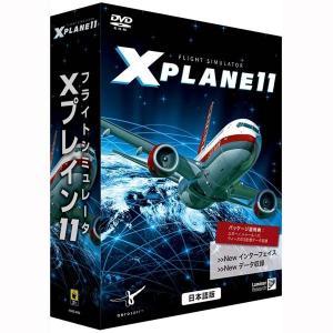 【即納可能】【新品】【PC】フライトシミュレータ Xプレイン11 日本語版【送料無料※沖縄除く】|asakusa-mach