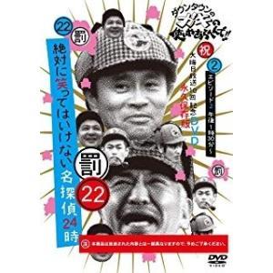 [メール便OK]【訳あり新品】【DVD】ダウンタウンのガキの使いやあらへんで!! 22罰 絶対に笑ってはいけない名探偵24時 エピソード2(仮)[お取寄せ品] asakusa-mach