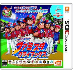 [メール便OK]【新品】【3DS】プロ野球 ファミスタ クライマックス[お取寄せ品]|asakusa-mach