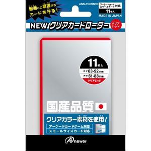 [100円便OK]【新品】【TTAC】トレーディングカード・アーケードカード用newクリアカードローダー(クリアレッド)|asakusa-mach