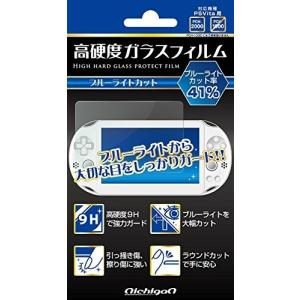 [メール便OK]【新品】【PSVHD】強硬度ガラス保護フィルム ブルーライトカット PSVita2000用|asakusa-mach