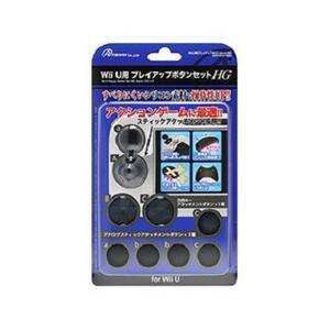 【新品】【WiiUHD】Wii U GamePad/Wii U PRO用「プレイアップボタンセットHG」(ブラック)