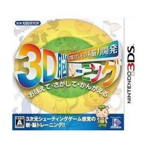 [100円便OK]【新品】【3DS】空間さがしもの系脳力開発 3D脳トレーニング|asakusa-mach