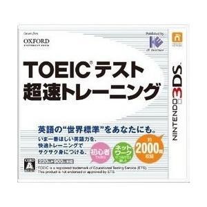 [100円便OK]【新品】【3DS】TOEICテスト 超速トレーニング|asakusa-mach