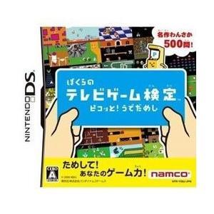 [メール便OK]【新品】【DS】ぼくらのテレビゲーム検定 ピコッと!うでだめし[在庫品]|asakusa-mach
