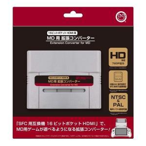 【新品】【MDHD】【16ビットポケットHDMI用】 MD用 拡張コンバーター[お取寄せ品]|asakusa-mach