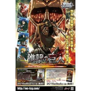 [宅配便限定]【新品】【TTBX】ヴァイスシュヴァルツ ブースター 進撃の巨人|asakusa-mach