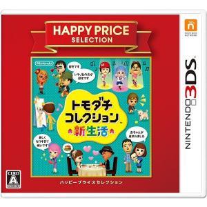 [メール便OK]【新品】【3DS】【BEST】トモダチコレクション 新生活 ハッピープライスセレクション[在庫品]|asakusa-mach