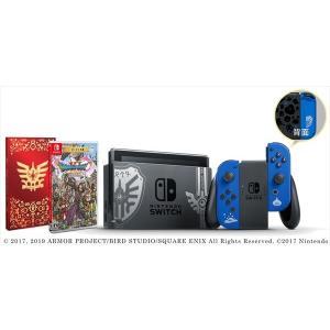 【即納可能】【新品】Nintendo Switch ドラゴンクエストXI S ロトエディションスイッチ本体★本商品を含むご注文は送料4980円〜