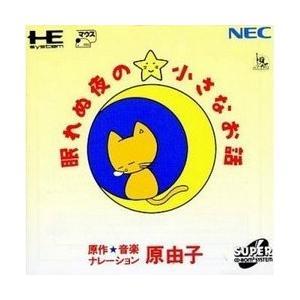 [メール便OK]【訳あり新品】【PCECD】原由子の眠れぬ夜の小さなお話[お取寄せ品] asakusa-mach