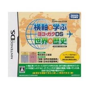[100円便OK]【新品】【DS】横軸で学ぶ世界の歴史 ヨコ・ガクDS|asakusa-mach