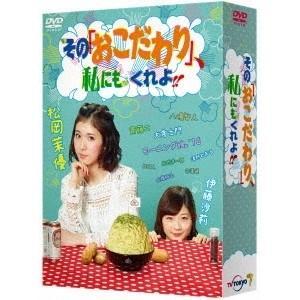 [宅配便限定]【新品】【DVD】その「おこだわり」、私にもくれよ!! DVD-BOX|asakusa-mach