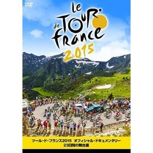 [メール便OK]【新品】【DVD】ツール・ド・フランス2015 オフィシャル・ドキュメンタリー 23日間の舞台裏[お取寄せ品]|asakusa-mach