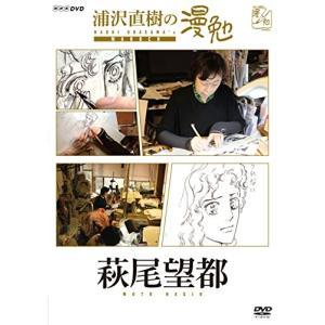 [メール便OK]【新品】【DVD】浦沢直樹の漫勉 萩尾望都[お取寄せ品]|asakusa-mach